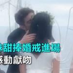 梧桐妹甜捧婚戒進場 賈修感動獻吻|三立新聞網SETN.com