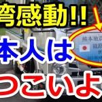 【海外の反応】台湾人感動「日本人はしつこい!何回感謝してくれてんだw」震災復興支援の恩を今も忘れない日本企業の姿に世界が涙!