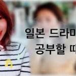드라마로 배우는 일본어 「地味にスゴイ!DX校閲ガール(수수하지만 굉장해! DX 교열걸)」