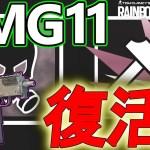 SMG11の時代が戻ってくる?!驚きの反動の無さに驚愕!!!1vs4クラッチ【R6S】