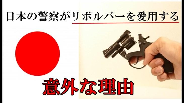 日本の警察官がリボルバーを装備する驚きの理由