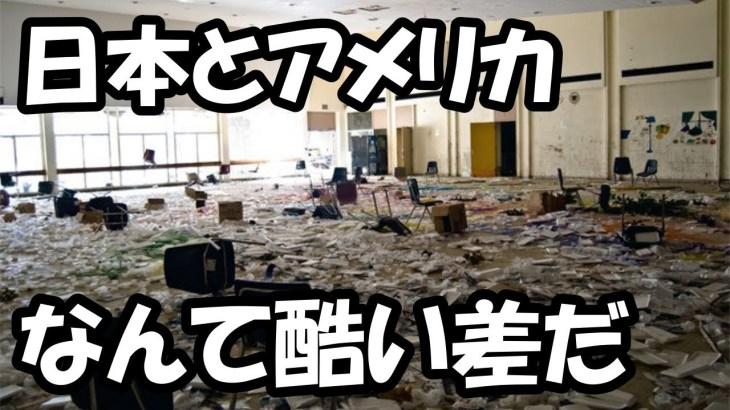 衝撃!外国人「日本の繁栄とアメリカの衰退が凄い!」日米格差に海外驚嘆!【海外の反応】