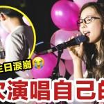 感動落淚的生日派對! 首次公開演唱自己的歌 ♥ 滴妹