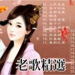 【怀旧记忆值得收藏】讓人感動的年代,帶領回憶和年輕的心情 《三声无奈+落叶时雨+南都夜曲+飘浪+假情假爱》70、80、90年代 经典老歌500首 Taiwanese Oldies Songs