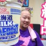 北海道の旨味たっぷりのカップヌードルを食べたら感動した!