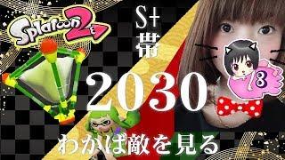 【エリア】S+帯パワー2030?!いきなりの高さにびっくり#186