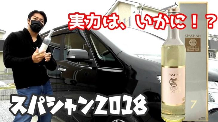スパシャン2018【その後の変化】使ったら面白い車の簡易コーティング!