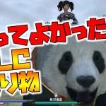 【無双OROCHI3】DLC乗り物パック。熊に乗るとスゴイ事が!?【naotin】