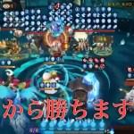 【陰陽師】闘技PART253【納棺師の逆転パワーが凄い】