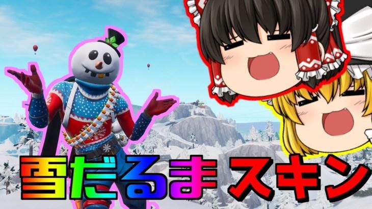 【フォートナイト】雪だるまスキンが可愛い件…//【ゆっくり実況】PT89