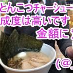 【濃厚とんこつチャーシュー麺】とても美味しかったです^^しかし金額に驚き!!・・・・(@_@;)