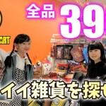 【サンキューマート】全品390円の雑貨屋さんでカワイイやつGETしました!!【ももかチャンネル】