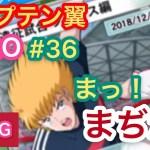 【キャプゼロ】#36 キャプテン翼ZERO 公式生放送!ビックリ発表!