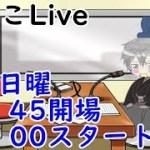 【FFX-HD】あの感動作品を生実況プレイ【おのこLive】【ファイナルファンタジー10】