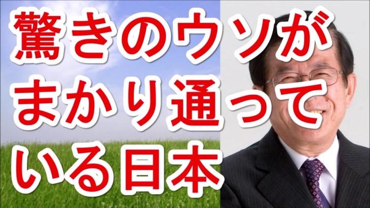【武田邦彦】驚きのウソがまかり通っている日本(おぞましい)【武田教授 youtube】