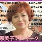 【作業用BGM】上沼恵美子の聴いてて面白い神フリートークまとめ(73)