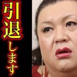 【悲劇】マツコ・デラックス「引退します…」その衝撃な事情に驚きを隠せない!?