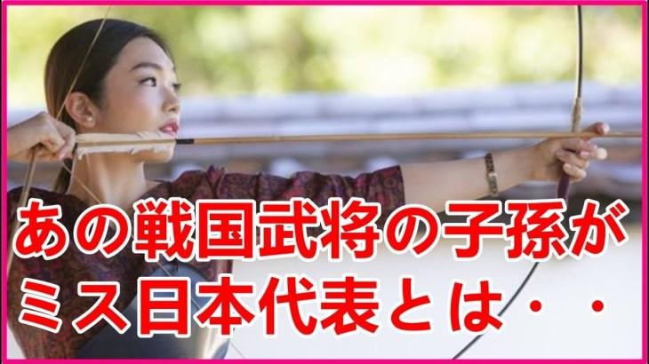 【海外の反応】衝撃!ミスコンの日本代表は、あの凄い戦国武将の直系子孫だった!【すごいぞ日本】