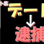 【すげぇ】暴走族のデートが面白い件/何かがおかしいエピソード集