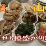 【京橋】山葵の8種盛が凄い!!