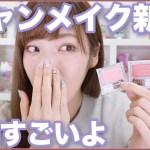 【1/1発売】キャンメイク新作チークが今回スゴイ