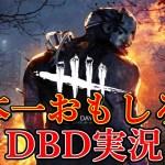 神回【DBD】最高におもしろい老人会【デッドバイデイライト】