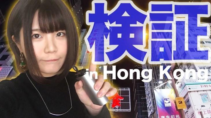 【スゴイ!】日本の完全ワイヤレスは世界で通用するのか確かめてきた。