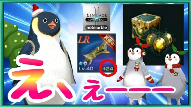 【リネレボ】ビックリしたwwwマーブルラッキーボックス&『+24~』青グローブ(手)強化!「青防具強化」【Lineage2 Revolution】
