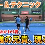 【テニス】最強の兄登場!パワー&テクニックが凄い!