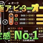 【城ドラ】究極アビ3『オーク』の安定感が凄い!現環境TOPクラスの性能!【YASU+たま。|城とドラゴン】