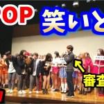 【審査員でハプニング】大学サークル対抗K-POPカバーダンスが熱い!