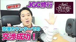 【JGC修行】空港カウンターで交渉した結果が驚きだった…!
