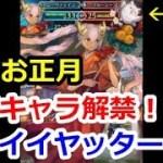 【FEH】新年キャラ!カワイイヤッター!【ファイアーエムブレムヒーローズ】