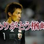 顔面骨折しても日本を守った守護神 楢﨑正剛!ありがとう!サッカー日本代表 スーパーセーブ【感動】