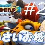 ドラゴンクエストビルダーズ2◆感動のクリア! #22