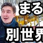 英国人初体験「まるで別世界だ!」北海道で見たある光景に外国人が感動!その理由とは?【海外の反応】