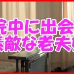 【感動する話 学生時代】入院中に出会った『素敵な老夫婦』【泣ける話】