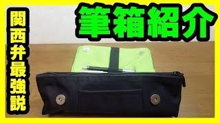 【筆箱紹介】面白いネーミングの文房具達!!!!
