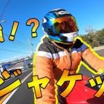 【最強!?冬ジャケ】クシタニ・アドーレジャケットがすごい!【KUSHITANI 冬ジャケット】