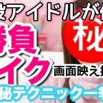 【極秘】現役アイドルが伝授!勝負メイク♡一目で可愛いと思われたい!