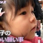 初詣!2歳女子のかわいい願い事