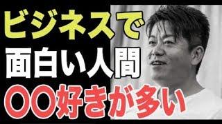 【堀江貴文】「ビジネスで面白い人間はみんな〇〇が好き!」