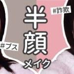 【半顔メイク】全力カワイイ詐欺