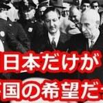海外 感動「日本だけが最後の希望だった」世界中が驚愕した100年前の底力とは?日本人には知って欲しい。学校で教えてくれない真実の歴史!日本と中東イランの「歴史的な絆」【海外が感動する日本の力】