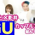 【GU】かげきゃとでカップルコーデ👫🧡プチプラおそろいで可愛い!【影井くんコラボ】
