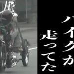 【ひとり暴走族!?】田舎の国道で凄いバイクが走り去っていった【絶対前見えてない】