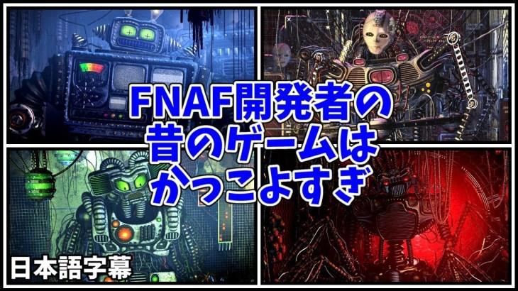 FNAF開発者の昔のゲームはびっくりするほどクオリティが高い!【The Desolate Hope 日本語字幕 実況プレイ】