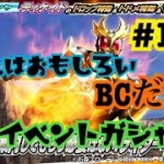 【仮面ライダーシティウォーズ#165】これはおもしろいBCだねー!イベントガシャ!