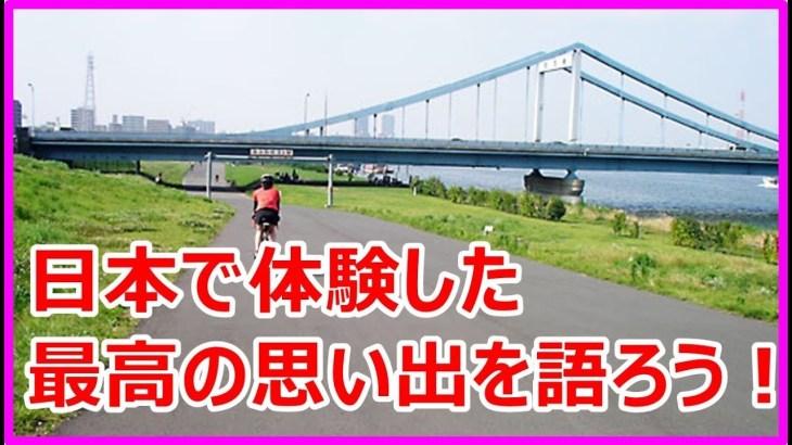 海外の反応「日本で体験したお気に入りの思い出を紹介して!」日本の何気ない日常に感動した外国人たち