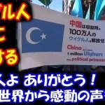 【海外の反応】 ウイグル人弾圧に 抗議する 日本人の姿に 感動の声! 「日本よ ありがとう! 世界に 日本があって良かった!」
